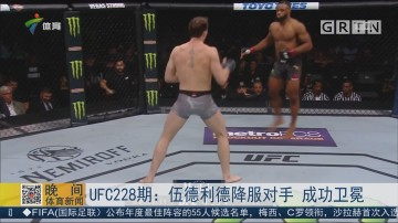 UFC228期:伍德利德降服对手 成功卫冕