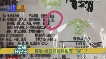 """辟谣:臭豆腐配料里有""""屎""""?"""