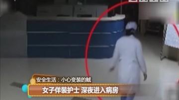 女子佯装护士 深夜进入病房