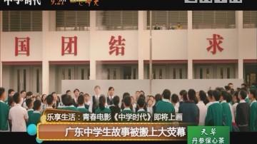广东中学生故事被搬上大荧幕