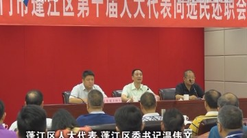 [2018-09-22]人大代表:蓬江区党政领导带头 以人大代表身份向选民述职