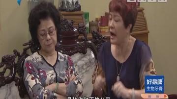[2018-09-02]外来媳妇本地郎:一厢情愿(下)