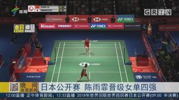 日本公开赛 陈雨霏晋级女单四强