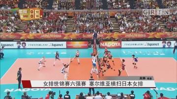 女排世锦赛六强赛 塞尔维亚横扫日本女排