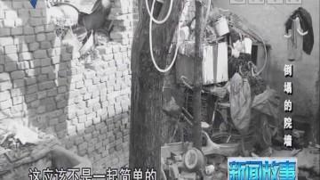 [2018-10-18]新闻故事:倒塌的院墙