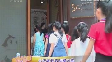 [2018-10-31]南方小记者:小记者开启动漫之旅