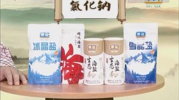 食盐为人体提供必需的氧化钠