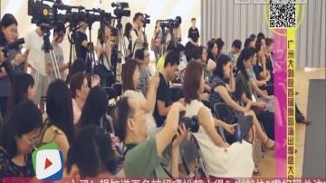 广州大剧院首届舞蹈演出季盛大启幕