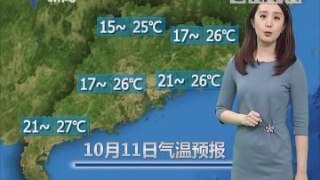 20181011天气预报