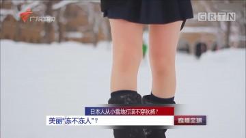 """日本人从小雪地打滚不穿秋裤? 美丽""""冻不冻人""""?"""