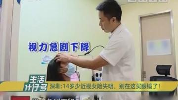 深圳:14岁近视少女险失明,别在这买眼镜了!