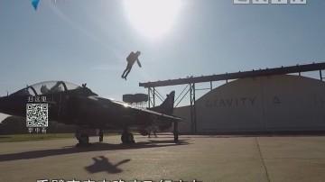英国喷气式飞行服开卖 时速可达51公里