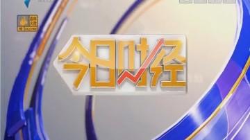 [2018-10-08]今日财经:台山:壮大特色产业 以品牌化助力区域经济发展