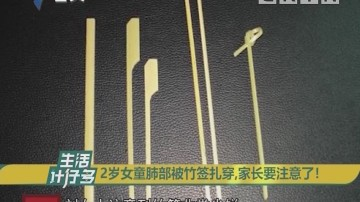 2岁女童肺部被竹签扎穿,家长要注意了!