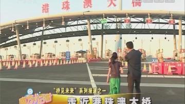 """[2018-10-10]南方小记者:""""桥见未来""""系列报道之一:走近港珠澳大桥"""