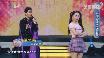 [HD][2018-10-28]粤韵风华