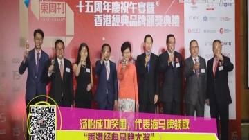 """汤怡成功突围,代表海马牌领取""""香港经典品牌大奖""""!"""
