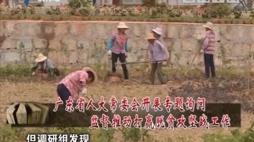 [2018-10-20]人大代表:广东省人大常委会开展专题询问 监督推动打赢脱贫攻坚战工作