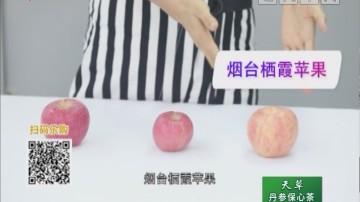 烟台栖霞苹果