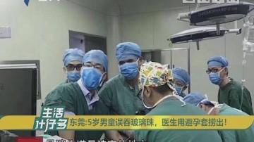 东莞:5岁男童误吞玻璃珠,医生用避孕套捞出!