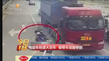 深圳宝安区:电动车抢道大货车 被卷车底酿惨剧