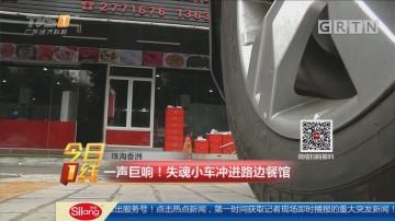 珠海香洲:一声巨响!失魂小车冲进路边餐馆