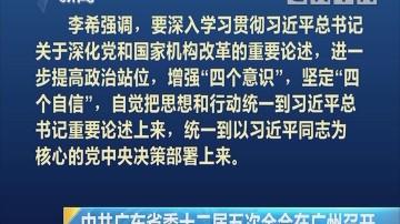 中共广东省委十二届五次全会在广州召开