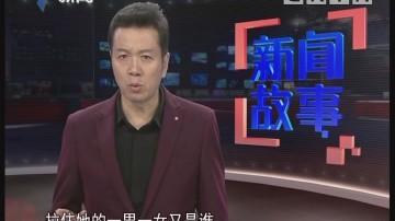 [2018-10-16]新闻故事:高空营救