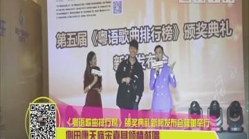 《粤语歌曲排行榜》颁奖典礼新闻发布会隆重举行 侧田康天庥宋嘉其倾情献唱