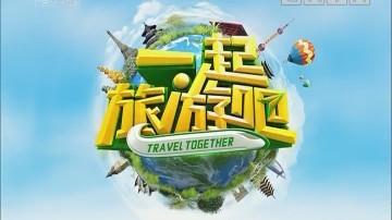 [2018-10-19]一起旅游吧