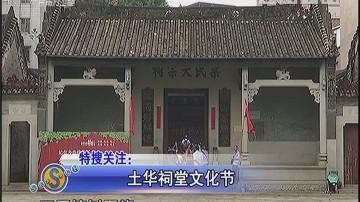 土华祠堂文化节