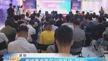 """深圳:海峡两岸青年创客共话""""双创 """""""