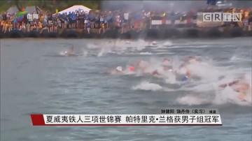 夏威夷铁人三项世锦赛 帕特里克·兰格获男子组冠军