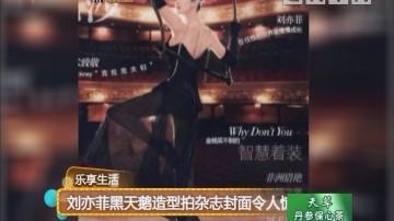 刘亦菲黑天鹅造型拍杂志封面令人惊艳
