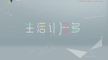 [2018-10-10]生活计仔多:广州:怀疑妻子外遇,原来是它作祟!