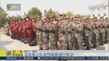 国家集训队赴特战旅进行军训