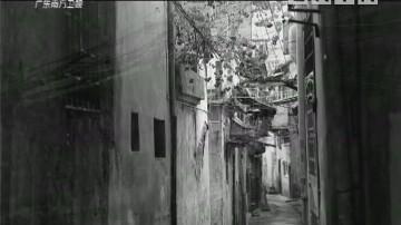 [2018-10-16]岭南风情画