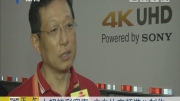 中超精彩赛事 广东体育频道4K制作
