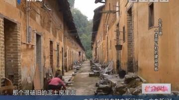 [2018-10-31]社会纵横:九龙小镇 一个美丽乡村的建设样板