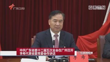 中共广东省委十二届五次全会在广州召开 李希代表省委常委会作讲话