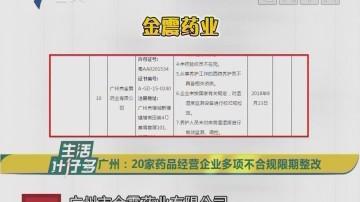广州:20家药品经营企业多项不合规限期整改