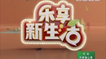 [2018-10-08]乐享新生活:《百医百顺》改善血瘀体质