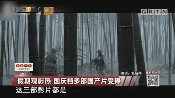 假期观影热 国庆档多部国产片受捧