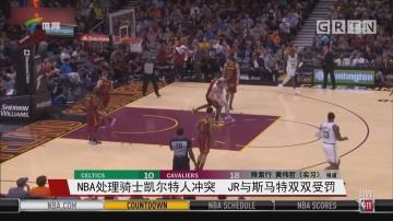 NBA处理骑士凯尔特人冲突 JR与斯马特双双受罚