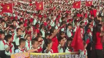 [2018-10-09]南方小记者:佛山市南海中心小学开展唱红歌活动