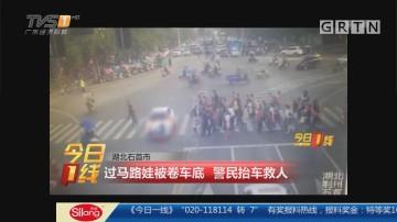 湖北石首市:过马路娃被卷车底 警民抬车救人