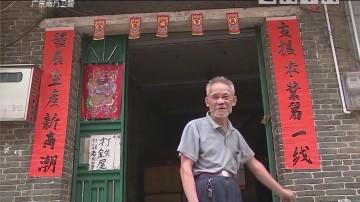 [2018-10-30]岭南风情画
