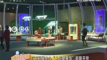 """[2018-10-12]南方小记者:广东科学中心""""人与健康馆""""崭新开放"""