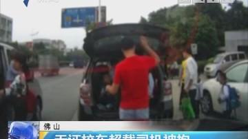 佛山:无证校车超载司机被拘