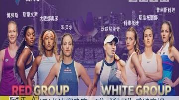 """WTA总决赛晚宴 8位""""种子""""盛装亮相"""